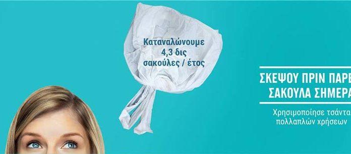 ΙΕΛΚΑ: μείωση της πλαστικής σακούλας