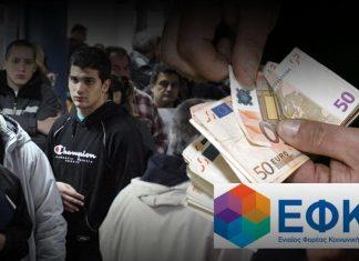 ΕΦΚΑ: Πληρωμές και στις αργίες