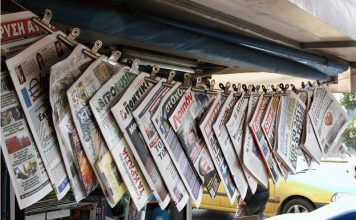 """""""Μαχαίρι"""" 20% στις πωλήσεις εφημερίδων"""