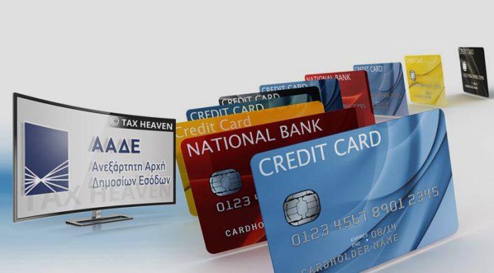 Πληρωμές με κάρτα και σε φορολογικές υποχρεώσεις