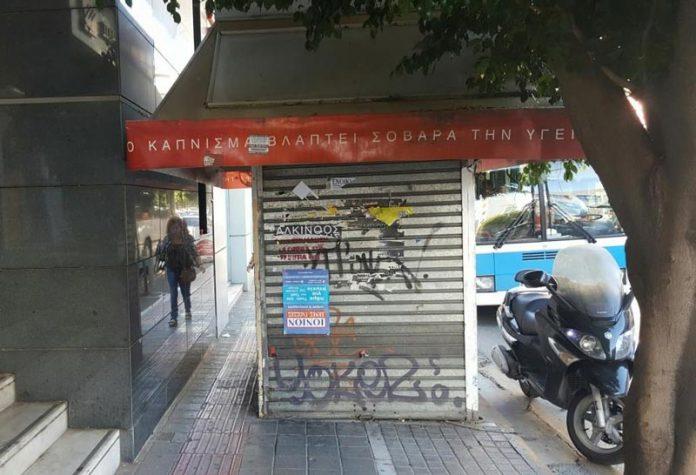 περίπτερα Αθήνας