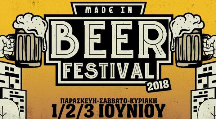 """Νέο φεστιβάλ """"Made In Beer"""" τον Ιούνιο στο Γκάζι"""