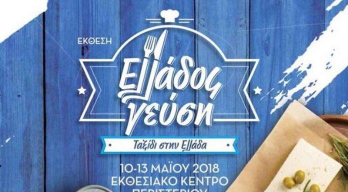 """Παραγωγοί τροφίμων και ποτών στην έκθεση """"Ελλάδος Γεύση''"""