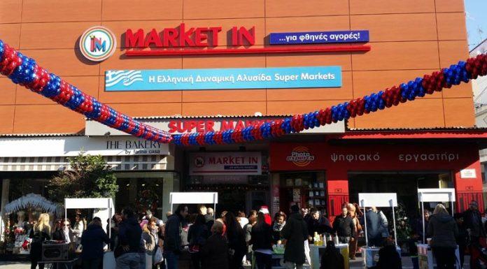 Market In: Νέα καταστήματα σε Θεσσαλονίκη και Ναύπακτο