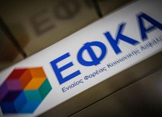 ασφαλιστικών εισφορών, ΕΦΚΑ, Παράταση των αιτήσεων για τις επιστροφές του ΕΦΚΑ