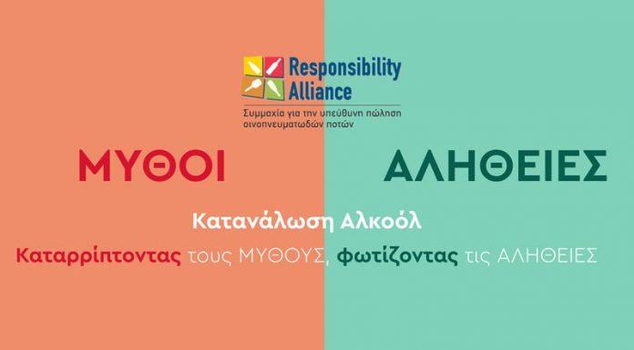Responsibility Alliance