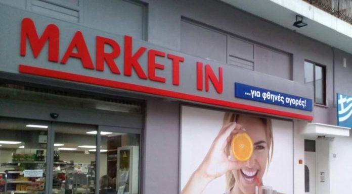 Επέκταση δικτύου για τα Market In