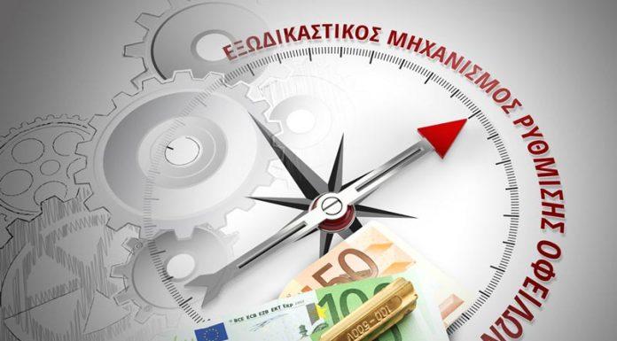 Ρύθμιση 120 δόσεων για οφειλέτες έως και 50.000 ευρώ