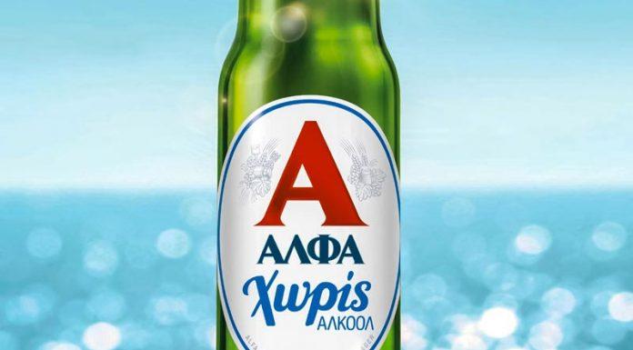 Μπύρα Άλφα χωρίς αλκοόλ