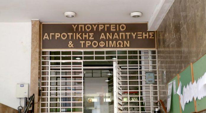 Γραφείο του ΕΦΕΤ στη Δυτική Μακεδονία