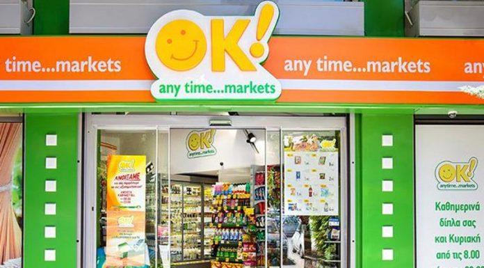 Νέο κατάστημα Ok! Anytime Markets