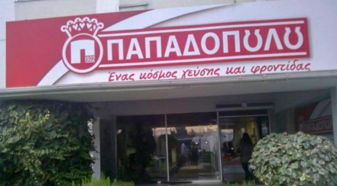 Νέο ψωμί για τοστ από την εταιρεία Παπαδόπουλος