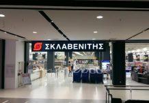 Όμιλος Σκλαβενίτη: Νέο κατάστημα για επαγγελματίες στα Ιωάννινα