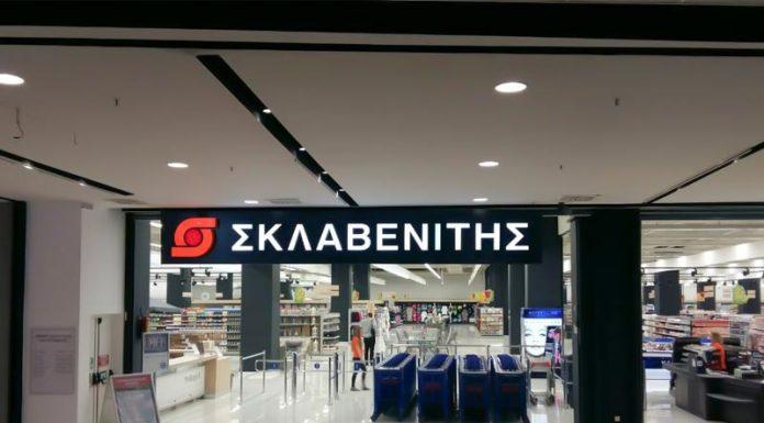 Ψώνια στο Σκλαβενίτη μέσω του e-food