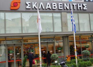 Σκλαβενίτης: Delivery και στη Θεσσαλονίκη