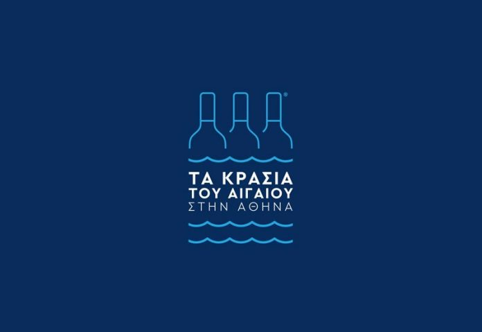 Τα κρασιά του Αιγαίου «έρχονται» στο Ζάππειο