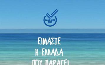 ΕΛΛΑ-ΔΙΚΑ ΜΑΣ, Forlabels