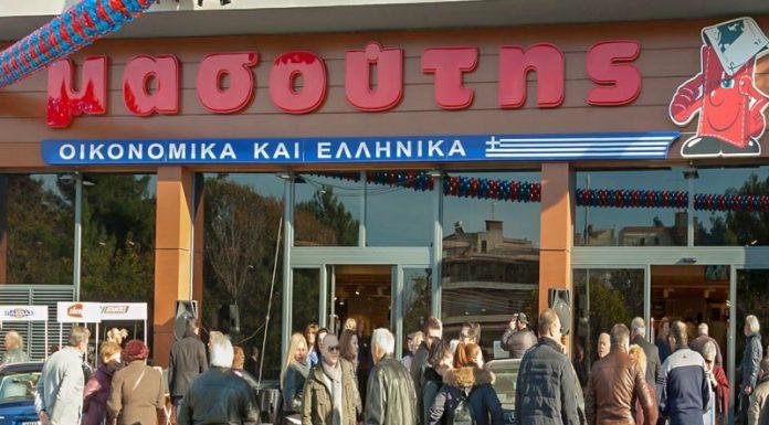 Νέο κατάστημα «Μασούτης» στη Θεσσαλονίκη