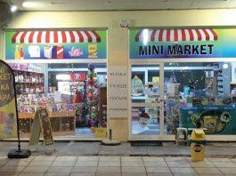 Νέο μίνι μάρκετ στο Ίλιον