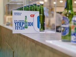 Με Heineken χωρίς αλκοόλ η Αθηναϊκή Ζυθοποιία στη HO.RE.CA