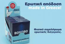 Bonobo: Το ελληνικό φυσικό συμπλήρωμα ερωτικής διέγερσης