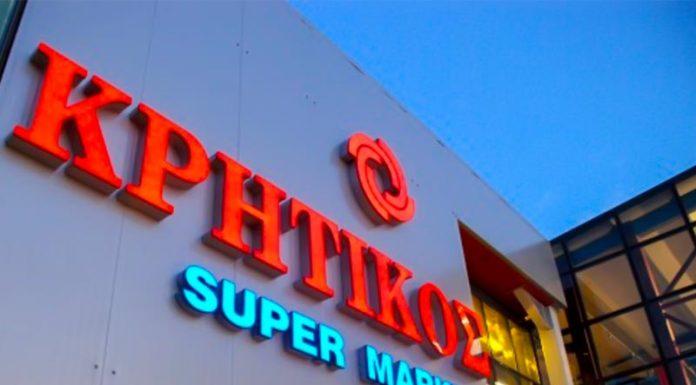 """Με 3 νέα καταστήματα επεκτείνεται η αλυσίδα """"Κρητικός"""""""