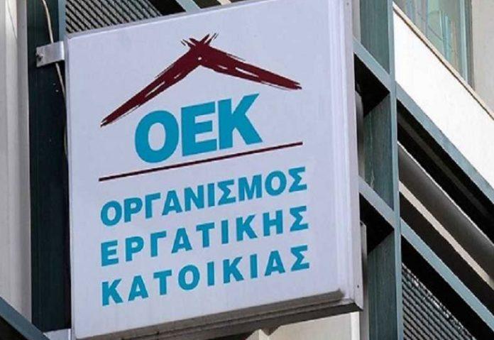Παράταση ρύθμισης οφειλών εργατικής κατοικίας