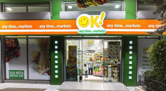 «Άνοιγμα» στην επαρχία για τα Ok!Anytime Markets