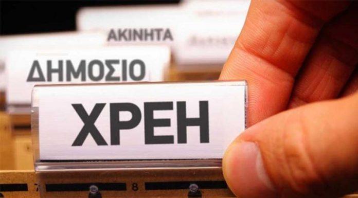 Στα 104,110 δισ. ευρώ τα χρέη προς το δημόσιο για τον Ιούνιο