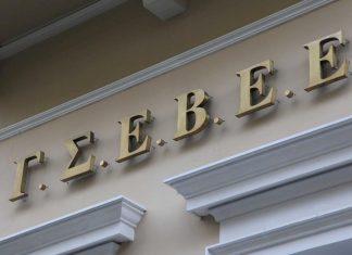 ΓΣΕΒΕΕ: Στο 9,4% η μείωση του αριθμού των επιχειρήσεων