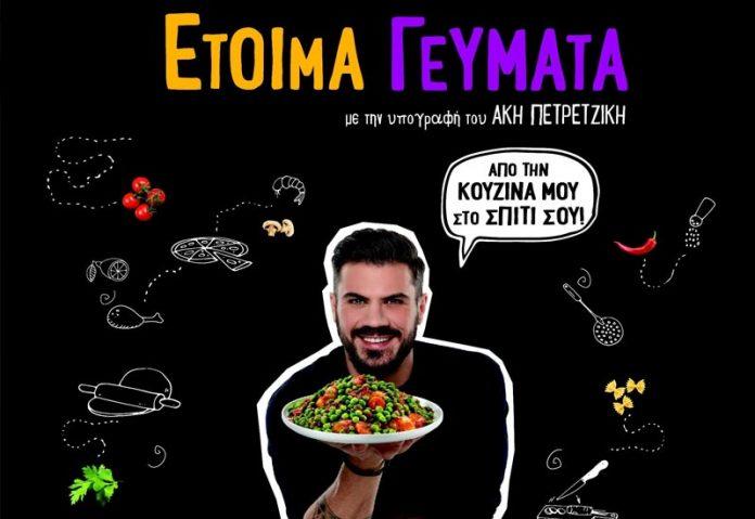 Σειρά έτοιμων γευμάτων λανσάρει η ΑΒ Βασιλόπουλος