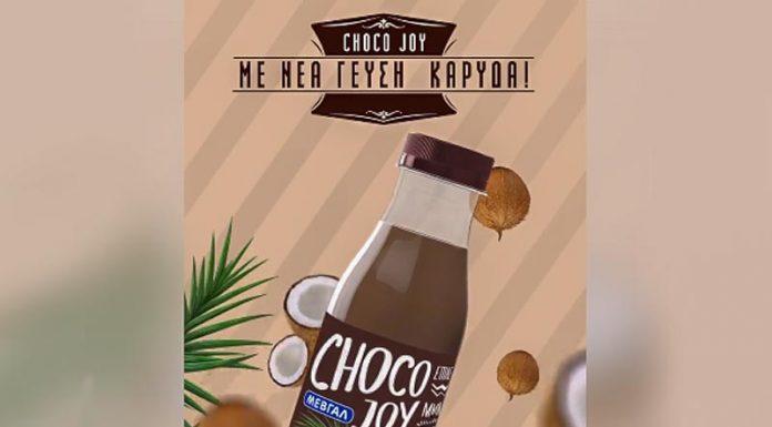 Choco joy με γεύση καρύδας από τη Μεβγάλ