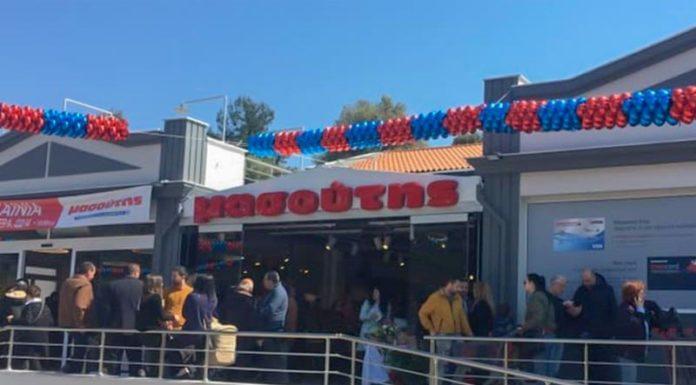 Νέο κατάστημα Μασούτης στη Μυτιλήνη