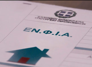 """Μέχρι τις 16 Σεπτεμβρίου θα """"χτυπήσει"""" ο ΕΝΦΙΑ"""