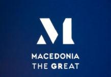 Νέο σήμα για την προστασία των μακεδονικών προϊόντων