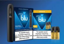 Νέο ηλεκτρονικό τσιγάρο myblu