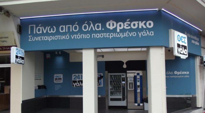 Στα καταστήματα Κρητικός προϊόντα του συνεταιρισμού ΘΕΣγάλα