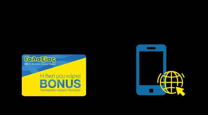 Γαλαξίας: 185.000 καταναλωτές με εξατομικευμένη Κάρτα Bonus