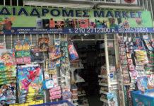 Μίνι μάρκετ Καλογρέζα