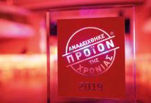 Βραβεύτηκαν τα πιο καινοτόμα προϊόντα της χρονιάς