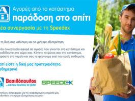 ΑΒ Βασιλόπουλος: Ενισχύεται η υπηρεσία για «παράδοση στο σπίτι»