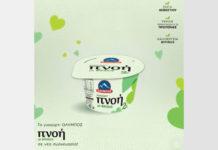 Όλυμπος: Προβιοτικό γιαούρτι σε νέα συσκευασία