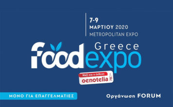 """""""Τίτλοι τέλους"""" για τη Food Expo 2020"""