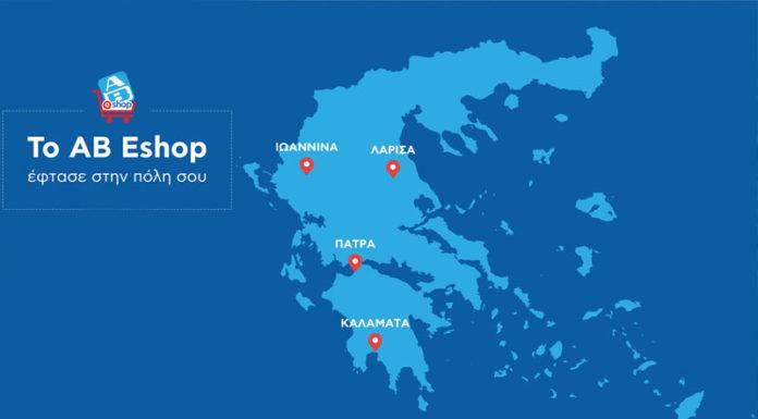 Επεκτείνει το ηλεκτρονικό της κατάστημα η ΑΒ Βασιλόπουλος