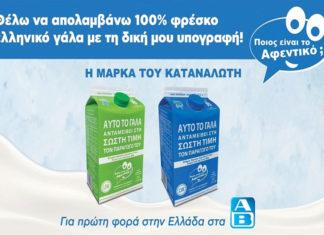 """Η καινοτόμος """"Μάρκα του καταναλωτή"""" στα ΑΒ Βασιλόπουλος"""