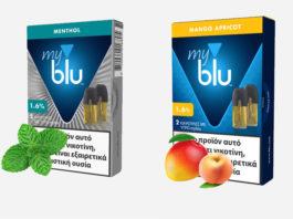 Νέες γεύσεις για το ηλεκτρονικό τσιγάρο myblu