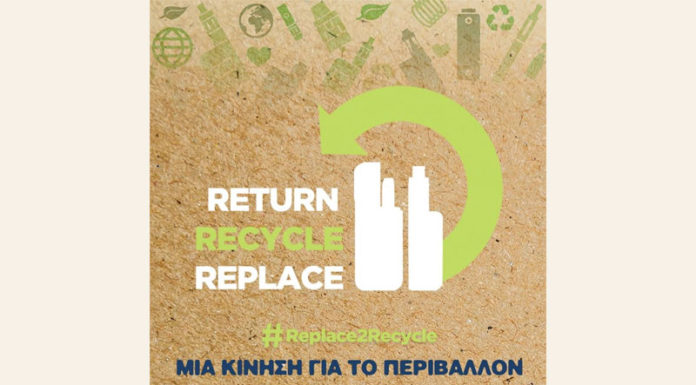 BAT: Πρόγραμμα ανακύκλωσης σε συνεργασία με τη Nobacco