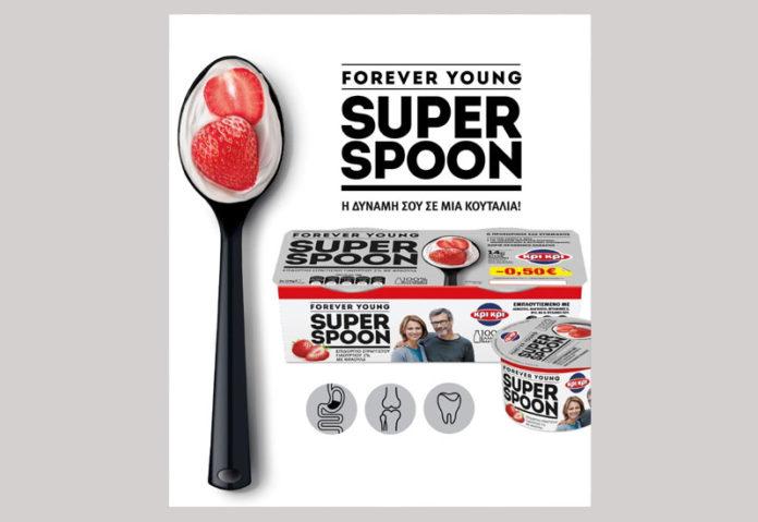 Νέο Super Spoon από την Κρι Κρι