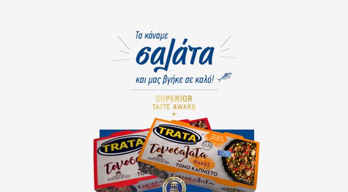 Βραβευμένες τονοσαλάτες Trata με όσπρια